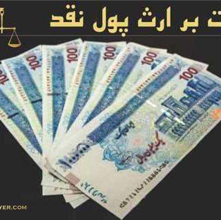 ماليات بر ارث از پول نقد