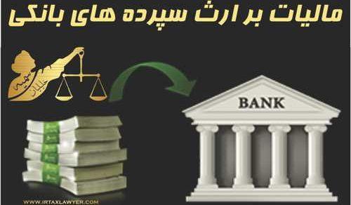 مالیات بر ارث سپرده های بانکی