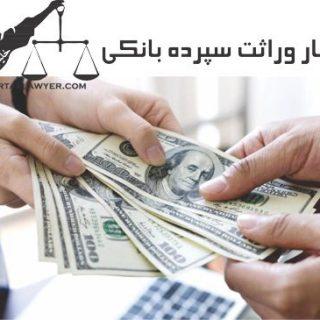 انحصار وراثت سپرده بانکی