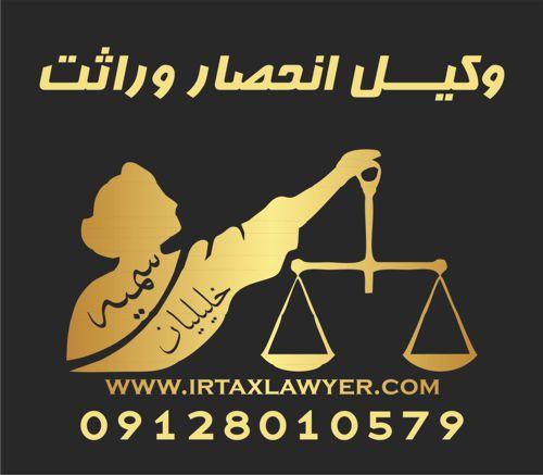 وکیل انحصار وراثت , وکیل خوب انحصار وراثت