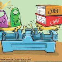 وکیل مالیاتی