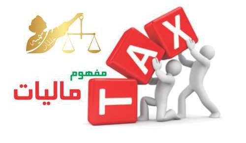 مالیات چیست ؟