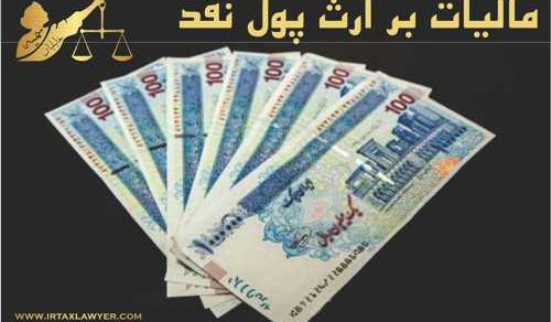 مالیات بر ارث از پول نقد