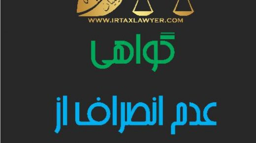 گواهی عدم انصراف از طلاق