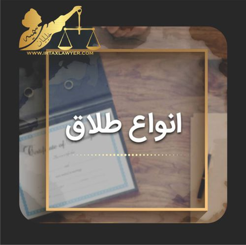 انواع طلاق در قانون ایران